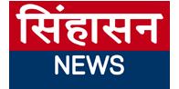 sinhasan logo
